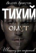 "Book cover ""Тихий омут."""