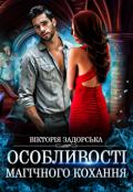 """Обкладинка книги """"Особливості магічного кохання"""""""