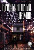 """Book cover """"Брильянтовый демон."""""""