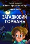 "Обкладинка книги ""Казки Кремезних гір. Казка 7. Загадковий горбань"""