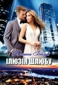 """Обкладинка книги """"Ілюзія шлюбу"""""""