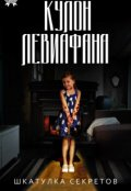 "Book cover ""Кулон Левиафана. """