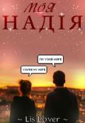 """Обкладинка книги """"Моя надія"""""""