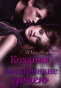 "Обкладинка книги ""Кохання подароване долею"""