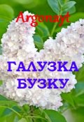 "Обкладинка книги ""Галузка Бузку"""
