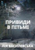 """Обкладинка книги """"Привиди в пітьмі"""""""