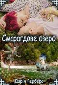 "Обкладинка книги ""Смарагдове озеро"""