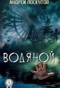 "Book cover ""Водяной"""