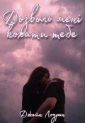 """Обкладинка книги """"Дозволь мені кохати тебе"""""""