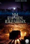 """Book cover """"Мы. Кормим. Избранных. """""""