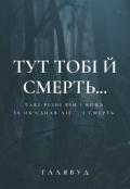 """Обкладинка книги """"Тут тобі й смерть…"""""""