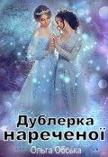 "Обкладинка книги ""Дублерка нареченої, або Сюрприз для Лорда"""