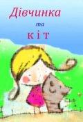 """Обкладинка книги """"Дівчинка та кіт"""""""