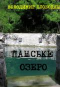 """Обкладинка книги """"Панське озеро"""""""