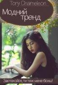 """Обкладинка книги """"Модний тренд"""""""