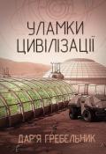 """Обкладинка книги """"Уламки цивілізації"""""""