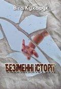 """Обкладинка книги """"Безіменні історії"""""""