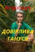 """Обкладинка книги """"ДовІрлива Ганнуся"""""""