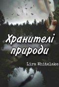 """Обкладинка книги """"Хранителі природи"""""""