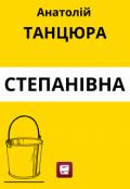 """Обкладинка книги """"Степанівна"""""""