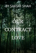 """Book cover """"Our Contract Love"""""""