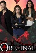 """Portada del libro """"Los originales (vampiros primera Temporada) saga 1 ."""""""