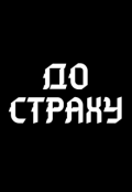 "Обкладинка книги ""До Страху"""