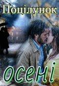 """Обкладинка книги """"Поцілунок осені """""""
