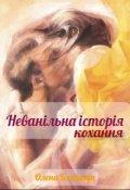 """Обкладинка книги """"Неванільна історія кохання"""""""