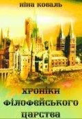 """Обкладинка книги """"Хроніки Філофейського царства"""""""