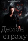 "Обкладинка книги ""Демон страху"""