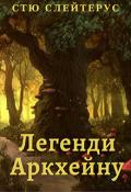 """Обкладинка книги """"Легенди Аркхейну"""""""