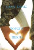 "Обкладинка книги ""Дорога з пекла"""