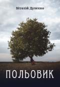 """Обкладинка книги """"Польовик"""""""