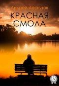 """Book cover """"Красная смола. """""""