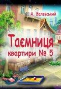 "Обкладинка книги ""Таємниця квартири №5"""