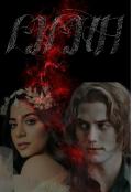 """Portada del libro """"Lilith - jasper hale """""""