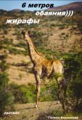 """Book cover """"Шесть метров обаяния. Жирафы"""""""