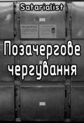"""Обкладинка книги """"Позачергове чергування"""""""