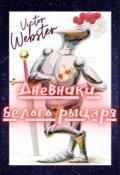 """Book cover """"Зарисовка 4. Дневники белого рыцаря"""""""