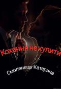 """Обкладинка книги """"Кохання не купити"""""""