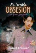 """Portada del libro """"Imagina con Jungkook - """"Mi terrible obsesión"""" - Miniserie """""""