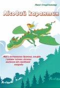 """Обкладинка книги """"Лісовий карантин: казкове зцілення від невідомої хвороби"""""""
