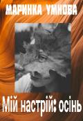 """Обкладинка книги """"Мій настрій: осінь """""""
