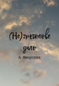 """Обкладинка книги """"(не)янголове діло"""""""