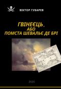"""Обкладинка книги """"Гвінеєць, або Помста шевальє де Брі"""""""