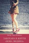 "Обкладинка книги ""Закохана в Життя «нова Людина»"""