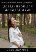 """Обкладинка книги """"Довідничок для молодої мами"""""""