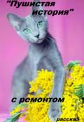 """Book cover """"""""Пушистая история"""" с ремонтом"""""""