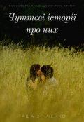 """Обкладинка книги """"Чуттєві історії про них"""""""